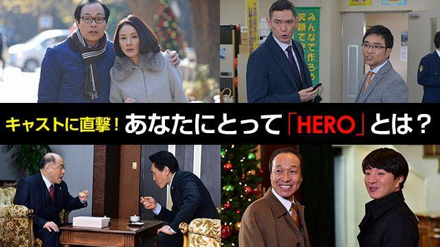 映画『HERO』祭り:キャストに直撃! あなたにとって「HERO」とは?