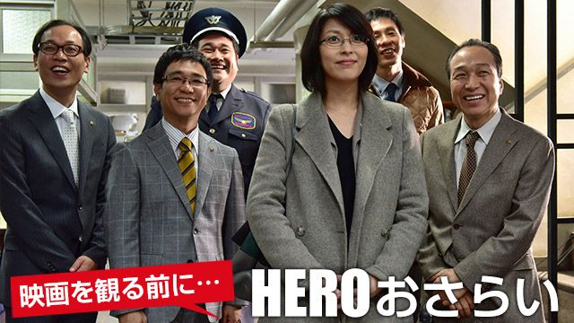 映画『HERO』祭り:映画を観る前に……『HERO』おさらい!