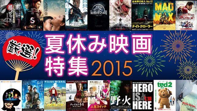 厳選!夏休み映画特集2015