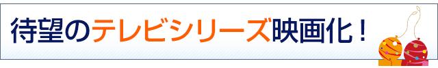 待望のテレビシリーズ映画化!