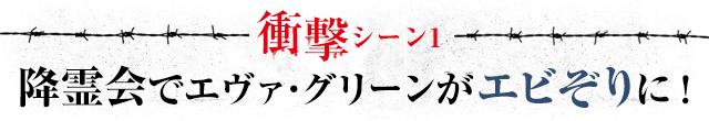 衝撃シーン1:降霊会でエヴァ・グリーンがエビぞりに!