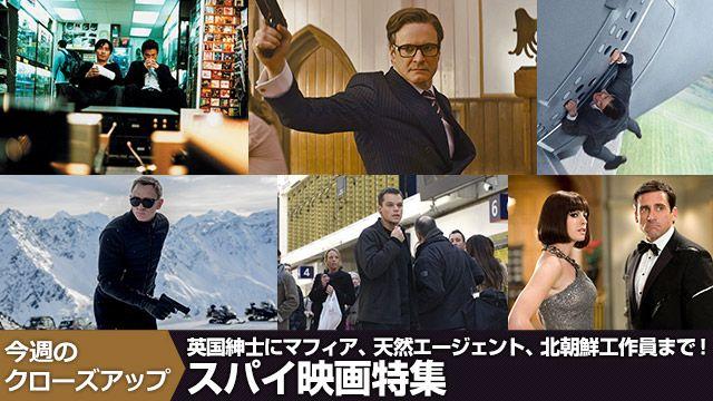 英国紳士にマフィア、天然エージェント、北朝鮮工作員まで!スパイ映画特集