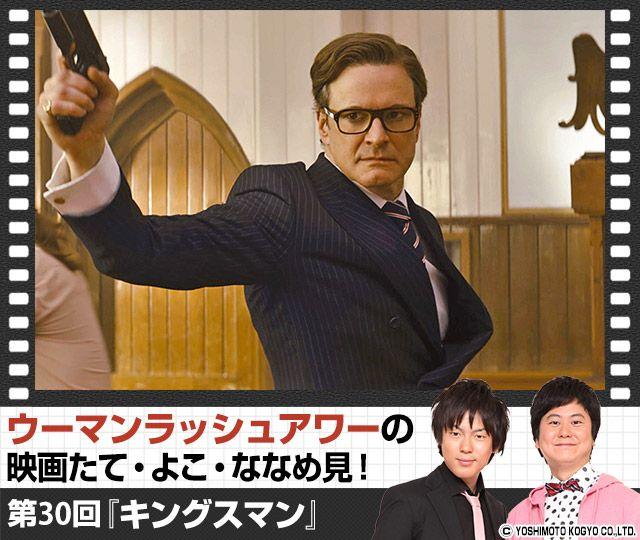 ウーマンラッシュアワーの映画たて・よこ・ななめ見!第30回『キングスマン』