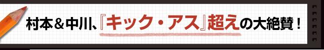 村本&中川、『キック・アス』越えの大絶賛!