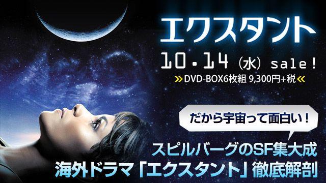 「エクスタント」ブルーレイ&DVD特集:だから宇宙って面白い!スピルバーグのSF集大成海外ドラマ「エクスタント」徹底解剖