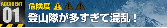 Accident 1:登山隊が多すぎて混乱!