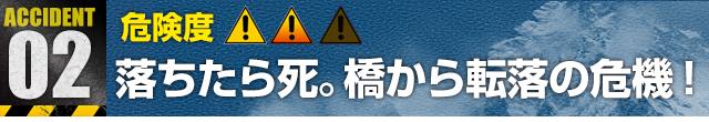 Accident 2:落ちたら死。橋から転落の危機!