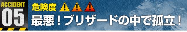 Accident 5:最悪!ブリザードの中で孤立!