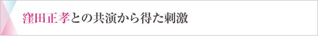 窪田正孝との共演から得た刺激