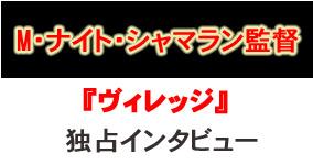 『ヴィレッジ』M・ナイト・シャマラン監督独占インタビュー