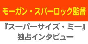 『スーパーサイズ・ミー』モーガン・スパーロック監督独占インタビュー