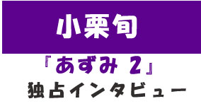 『あずみ2』小栗旬 独占インタビュー