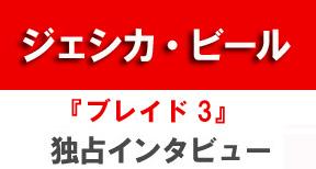 『ブレイド3』ジェシカ・ビール独占インタビュー
