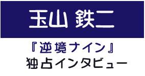 『逆境ナイン』玉山鉄二独占インタビュー