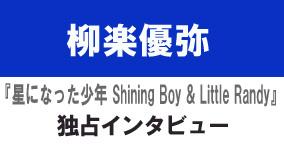 『星になった少年 Shining Boy & Little Randy』柳楽優弥インタビュー