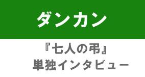 『七人の弔』ダンカン監督単独インタビュー
