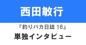 西田敏行『釣りバカ日誌16浜崎は今日もダメだった』単独インタビュー