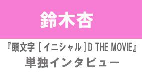 『頭文字[イニシャル]D THE MOVIE』鈴木杏単独インタビュー