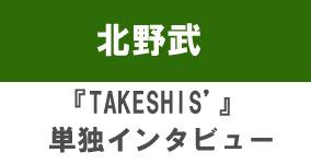『TAKESHIS'』 北野武 単独インタビュー