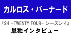 「24 -TWENTY FOUR- シーズン4」(トニー役)カルロス・バーナード単独インタビュー