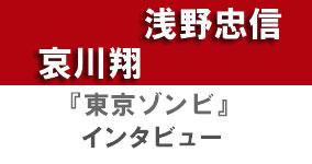 『東京ゾンビ』浅野忠信、哀川翔 インタビュー