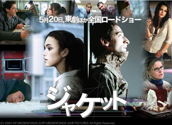 5月20日、東劇ほか全国ロードショー『ジャケット』