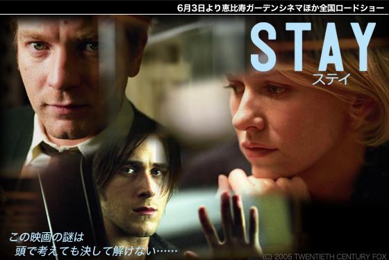 6月3日より恵比寿ガーデンシネマほか全国ロードショー 『STAY』 この映画の謎は頭で考えても決して解けない・・・・・