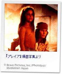 『ブレイブ』場面写真より Brave Pictures, Inc./Photofest/MediaVast Japan