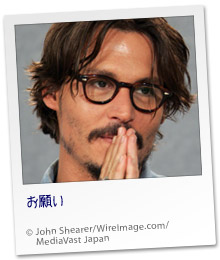 「お願い」John Shearer/WireImage.com/MediaVast Japan