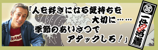 アニキの言葉 「人を好きになる気持ちを大切に……季節のあいさつでアタックしろ!」一件落着!