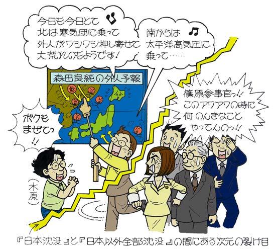 日本沈没』と『日本以外全部沈没』:シネマ副音声|シネマトゥデイ