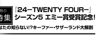 『24−TWENTY FOUR−』シーズン5エミー賞受賞記念!あなたの知らない!?キーファー・サザーランド大解剖
