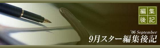 8月スター編集後記