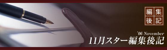 11月スター編集後記