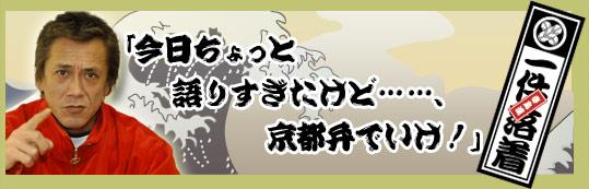 アニキの言葉 「今日ちょっと語りすぎたけど……、京都弁でいけ!」一件落着!