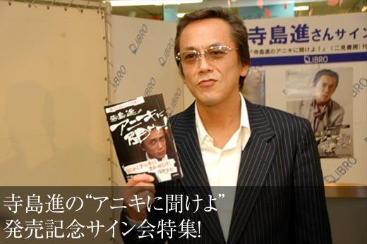 """寺島進の""""アニキに聞けよ""""発売記念サイン会特集!"""