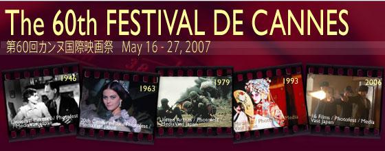 第60回カンヌ国際映画祭 The 60th FESTIVAL DE CANNES May 16 - 27, 2007