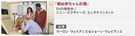 『最凶赤ちゃん計画』 DVD発売中/ソニー・ピクチャーズ・エンタテインメント 9388066 マーロン・ウェイアンス&ショーン・ウェイアンス