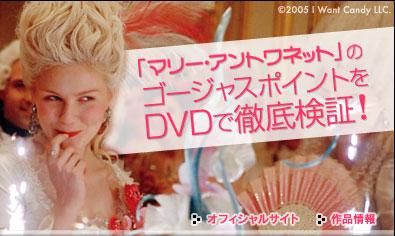 シネマ トゥデイ特集『マリー・アントワネット』のゴージャスポイントをDVDで徹底検証!©2005 I Want Candy LLC.