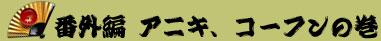 番外編 アニキ、コーフンの巻