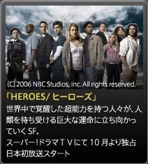 「HEROES/ヒーローズ」世界中で覚醒した超能力を持つ人々が、人類を待ち受ける巨大な運命に立ち向かっていくSF。スーパー!ドラマTVにて10月より独占日本初放送スタート