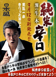 純米辛口を買って寺島アニキこだわりのグッズを当てよう!
