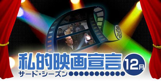 私的映画宣言 サード・シーズン12月