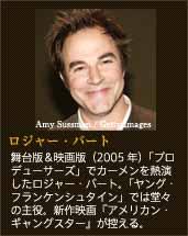 ロジャー・バート舞台版&映画版(2005年)「プロデューサーズ」でカーメンを熱演したロジャー・バート。「ヤング・フランケンシュタイン」では堂々の主役。新作映画『アメリカン・ギャングスター』が控える。