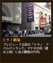 シラノ劇場プレビュー3日目の「シラノ・ド・ベルジュラック」マチネの回(昼の上映)に並ぶ観客の行列。