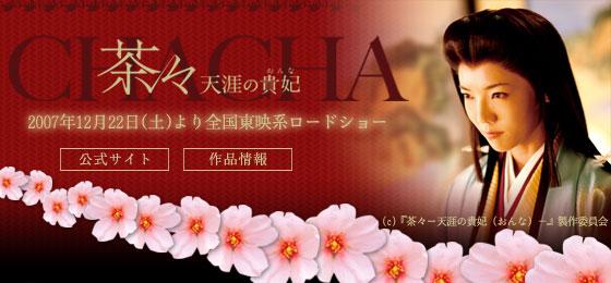 『茶々 -天涯の貴妃(おんな)-』2007年12月22日より全国東映系ロードショー