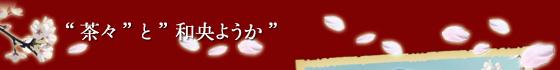 """"""" 茶々""""と""""和央ようか"""""""