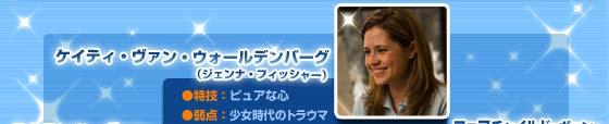 ケイティ・ヴァン・ウォールデンバーグ(ジェンナ・フィッシャー)特技:ピュアな心 弱点:少女時代のトラウマ