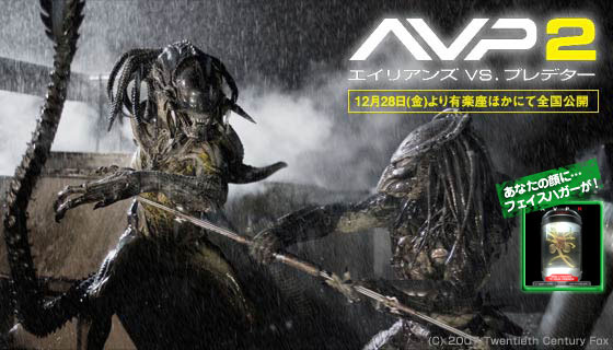 『AVP2 エイリアンズVS.プレデター』12月28日(金)より有楽座ほかにて全国公開