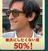 彼氏にしたくない度 50%